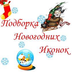 Новогодние иконки