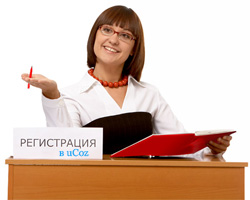 Регистрация в системе uCoz