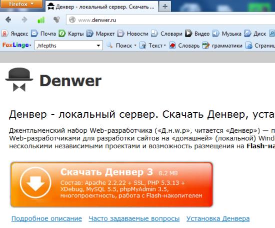 Установка и удаление Denwer 3