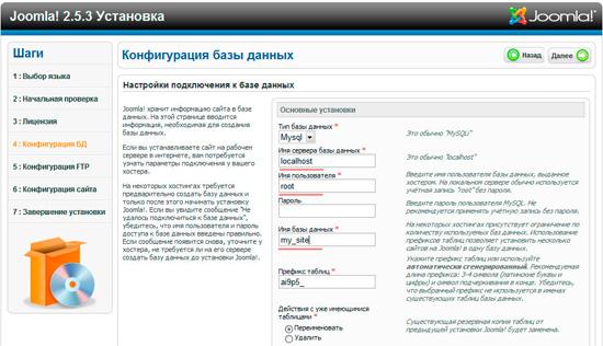 Установка русифицированной версии Joomla! на Denwer