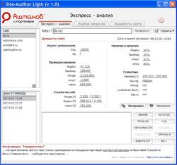 Смотреть изображение файла Site Auditor - программа для получения информации о сайте