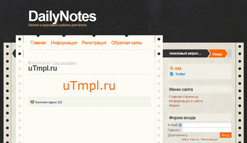 Шаблон для uCoz - Daily Notes