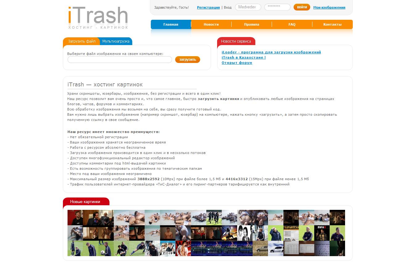 сервис изображений без регистрации алгоритма лечения