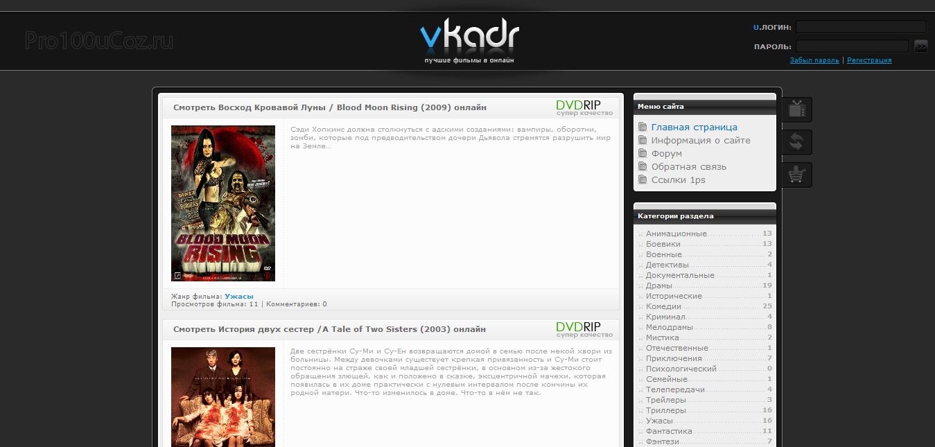 Рип сайта vkadr 3dn ru шаблон подойдет для