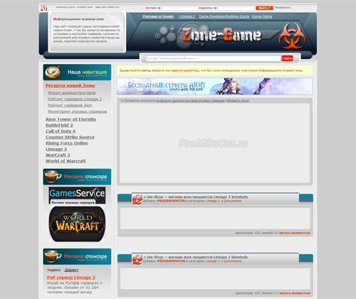 Рип сайта Zone-Game.info
