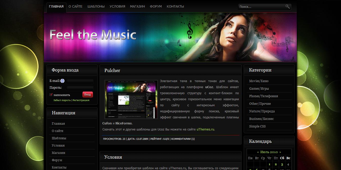 шаблоны музыкальных сайтов: