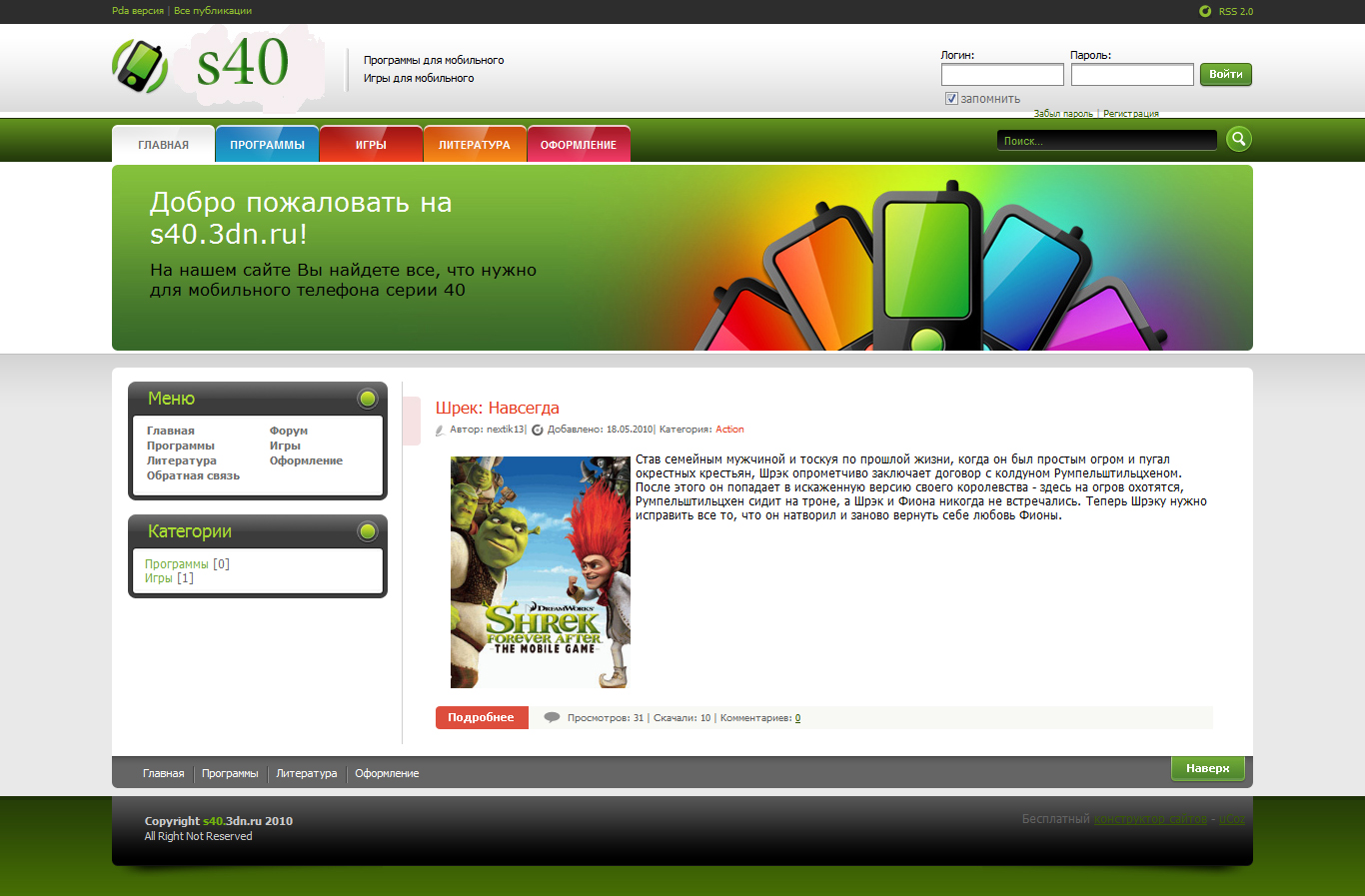 Green шаблон для сайтов ucoz который