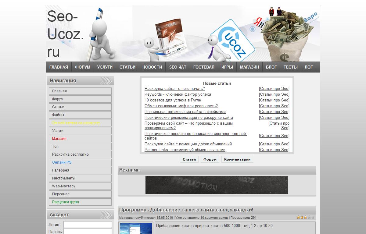 Самые топовые сайты ucoz создание сайтов программа