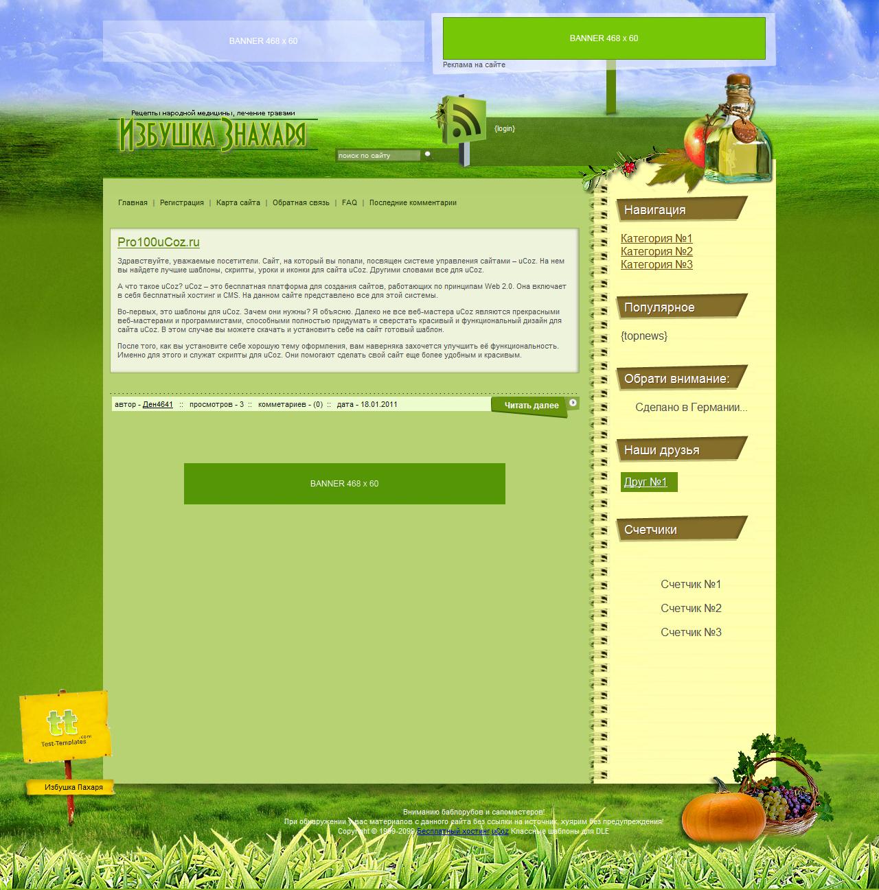 Хороший блоговый шаблон для uCoz ...: pro100ucoz.ru/load/shabloni_for_ucoz/1-4-2