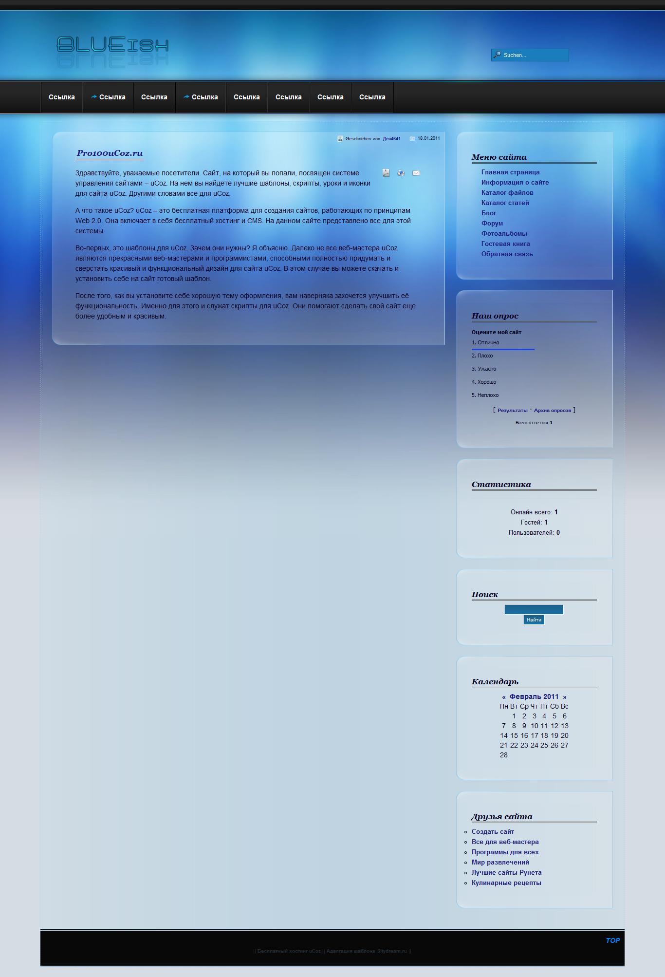 шаблоны для сайта ucoz:
