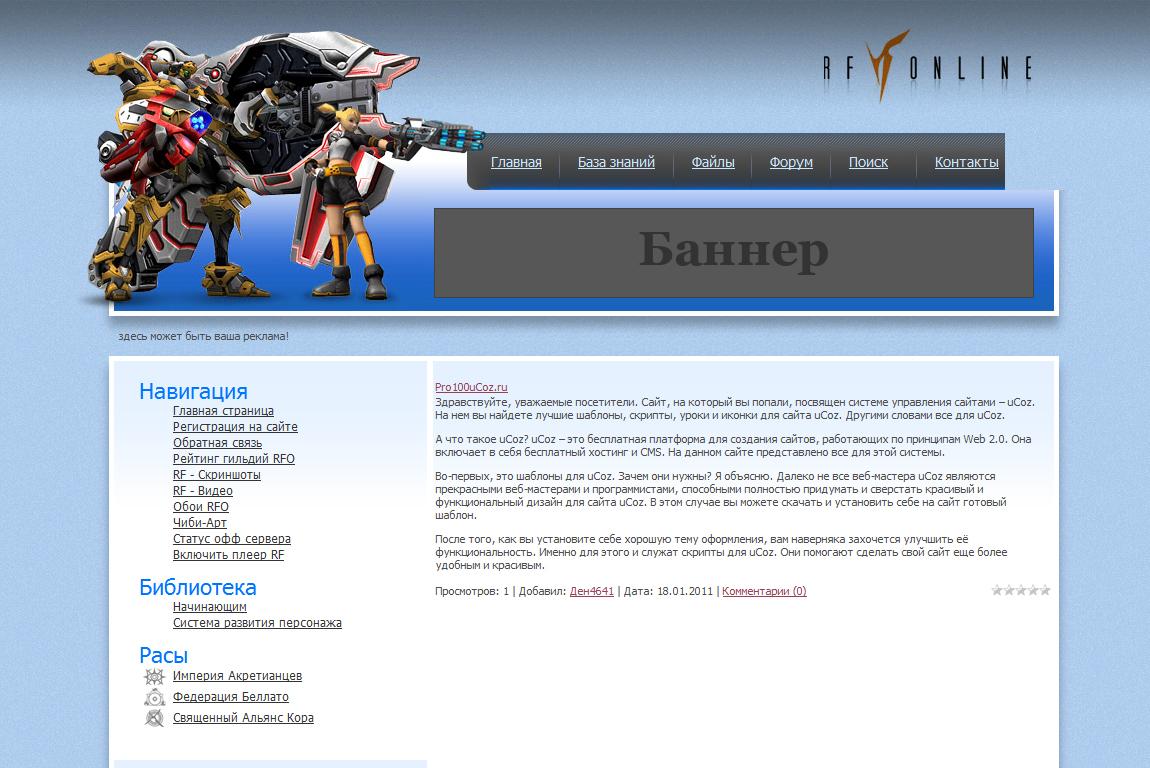 Программа для создания структуры сайта ucoz