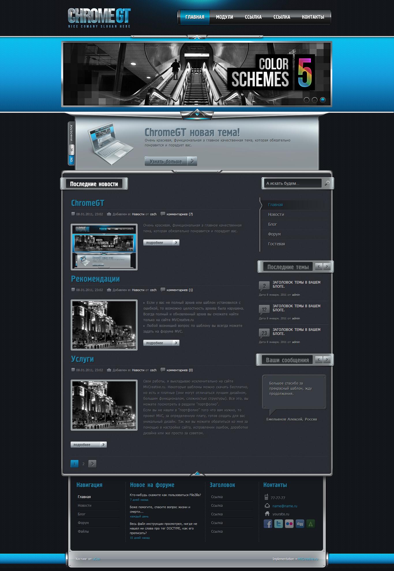 Chromegt элегантный шаблон для сайтов ucoz