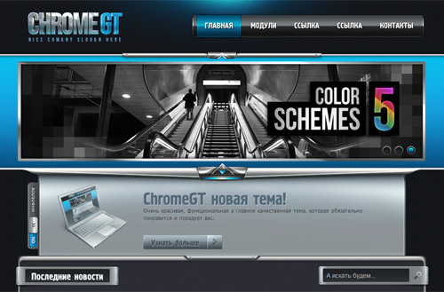 ChromeGT шаблон для укоз
