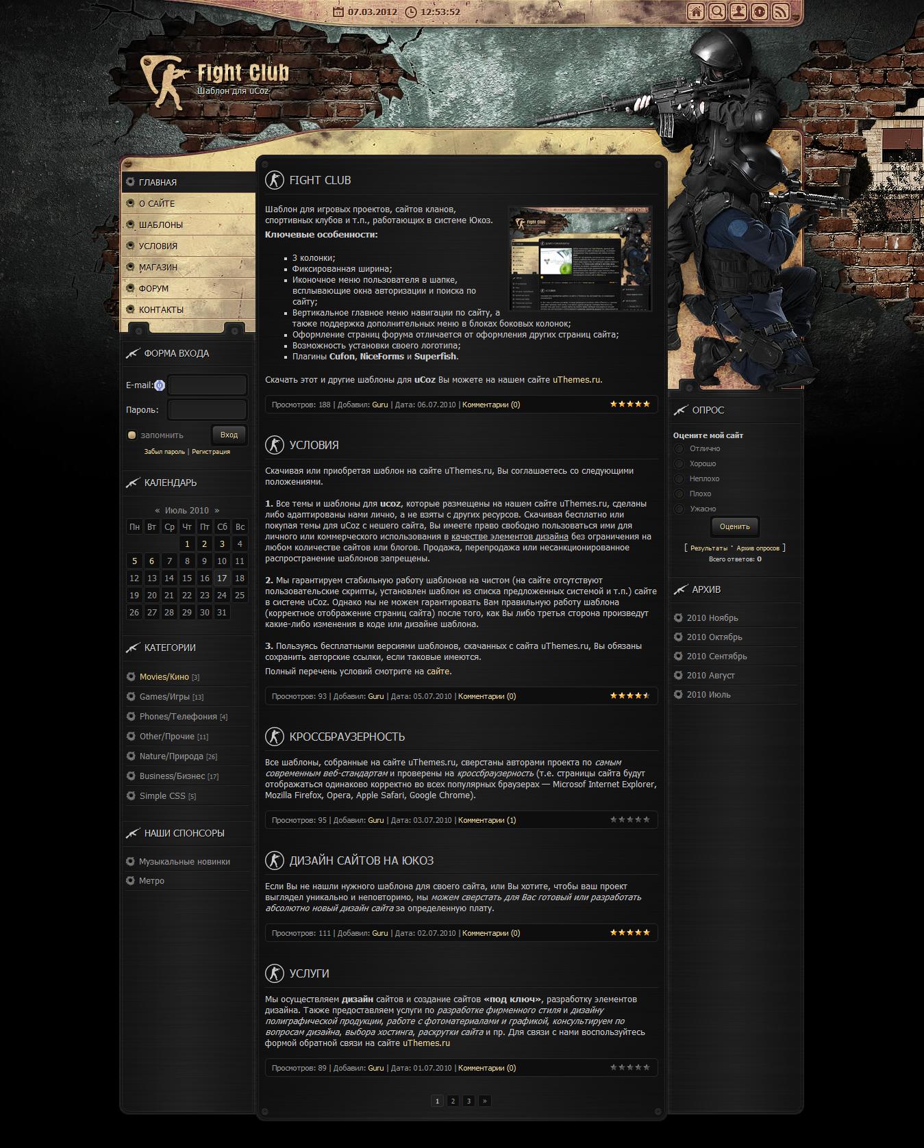 шаблон для сайта ucoz css: