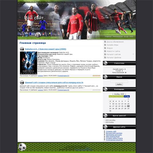 Футбольный шаблон для сайта uCoz