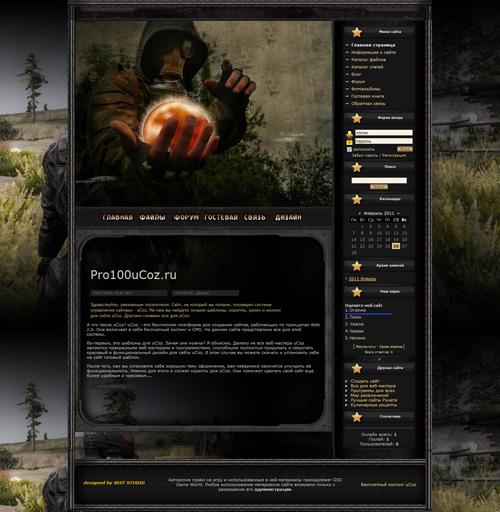 Шаблон uCoz для Stalker Portal'a