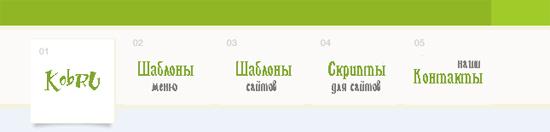горизонтальное меню для uCoz №3