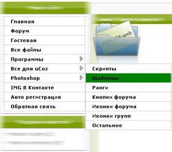 скрипт для Ucoz меню
