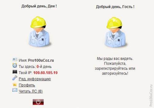 Мини-профиль для uCoz