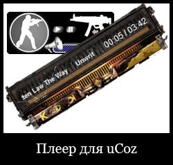Плеер для uCoz